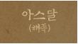 아스달(해족)