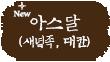 아스달(새녘족, 대칸) (NEW)