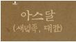 아스달(새녘족, 대칸)