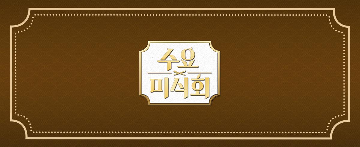 [수요미식회]가 새로운 모습으로 돌아옵니다! 5월 Coming Soon!