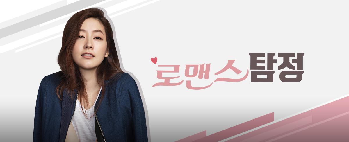 완벽한 짝을 찾아주는 프로파일링 데이팅쇼! 2019.05.17 ~ 2019.05.17