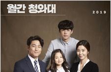 [월간청와대] 박대행 가족 만나다><
