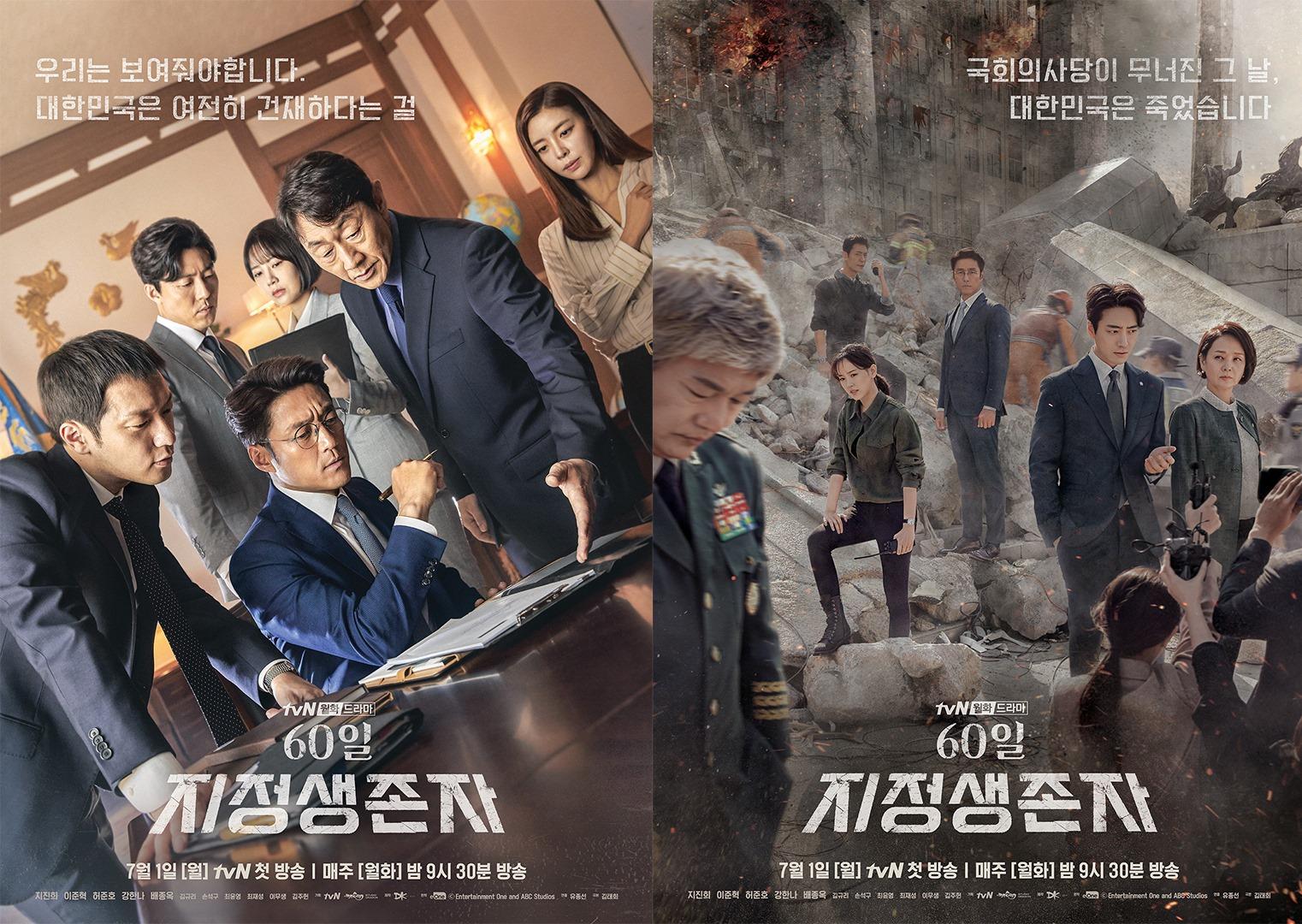 대립 포스터(집무실 vs 테러현장)