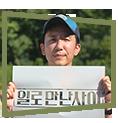 유희열&정재형