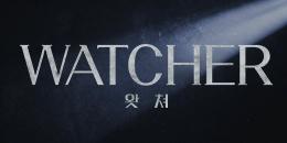 WATCHER(왓쳐)