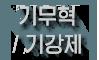 기무혁/기강제