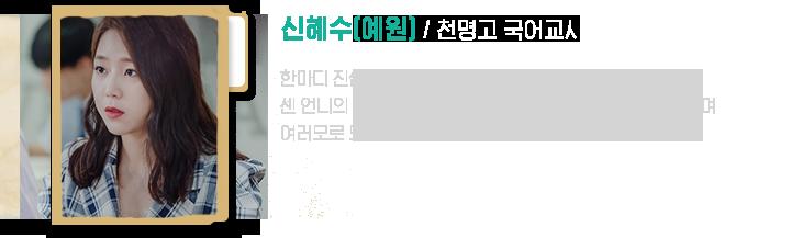 신혜수(국어교사)