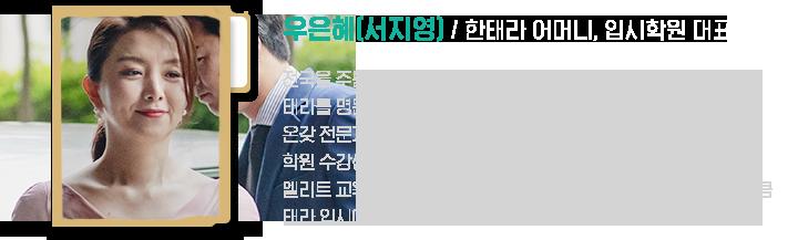 우은혜(한태라 어머니, 입시학원대표)