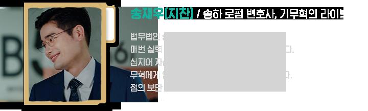 송재우(송하 로펌 변호사, 기무혁의 라이벌)