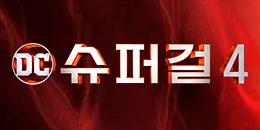 슈퍼걸 4