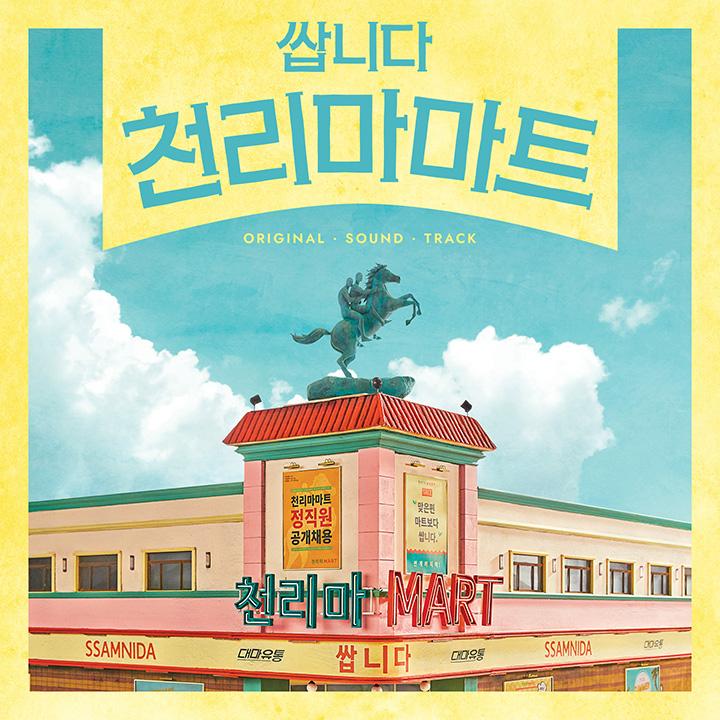 쌉니다 천리마마트 OST