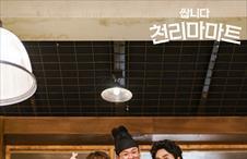 천리마 3인방과 DM그룹의 김회장님 포스-☆