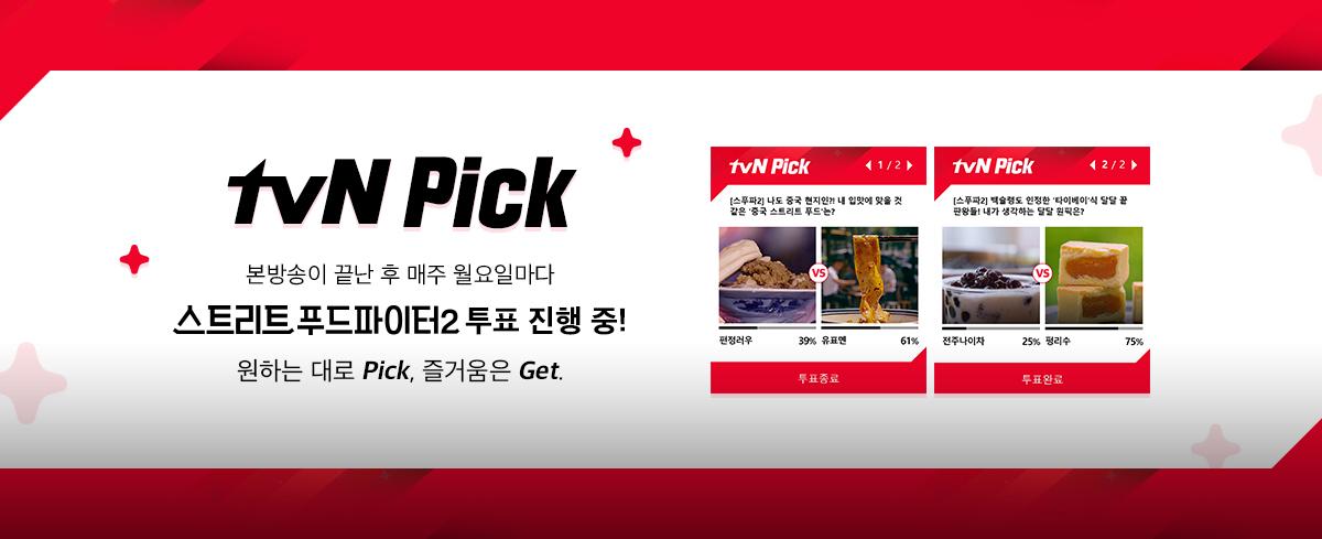 tvN 공식 홈페이지 우측에서 투표에 참여해보고 다른 시청자 의견도 확인해보세요!