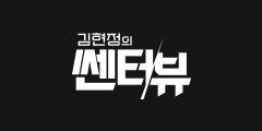 김현정의 쎈터뷰