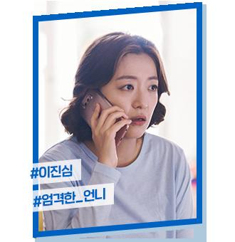 이진심 / 정수영