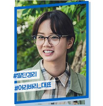 이선심 / 이혜리