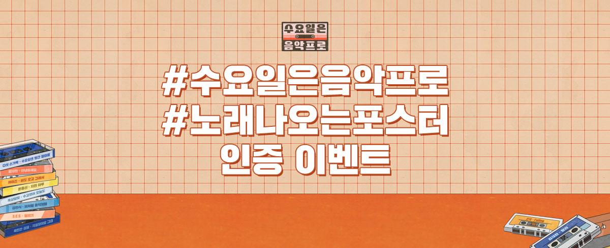 노래 나오는 특별한 포스터, 있다 없다?! 노래가 나오는 포스터를 서울 곳곳에서 만나보세요! (~10/30)
