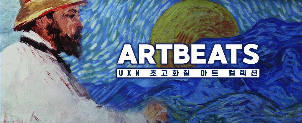 아트비트 | '클로드모네' 9/28 (토) 밤 10시, '빈센트 반 고흐' 9/29 (일) 밤 10시 방송 빛과 색의 예술 산책, UXN 초고화질 아트 컬렉션 <Artbeats>