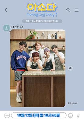 아이돌 소셜다이닝