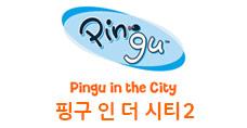 핑구 인더 시티2