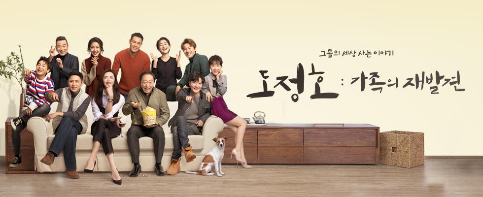 도정호 : 가족의 재발견 | 매주 월-금 오후 1시 본방송 그래도 변함없는 가족입니다