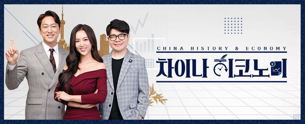 차이나 히코노미 | 매주 토,일 밤 11시 본방송 중국 역사를 통해 경제의 흐름을 말하는 특별한 토크쇼