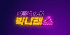 연말엔 tvN - 박나래 쇼