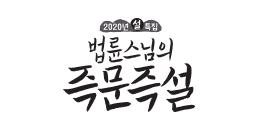 2020 설특집 법륜스님의 즉문즉설