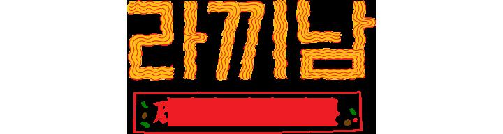 라끼남 로고