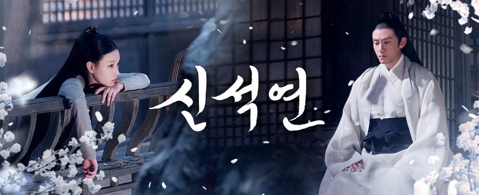 신석연 | 매주 월-금 밤 10시 본방송 끝나지 않은 생, 운명을 거스른 사랑