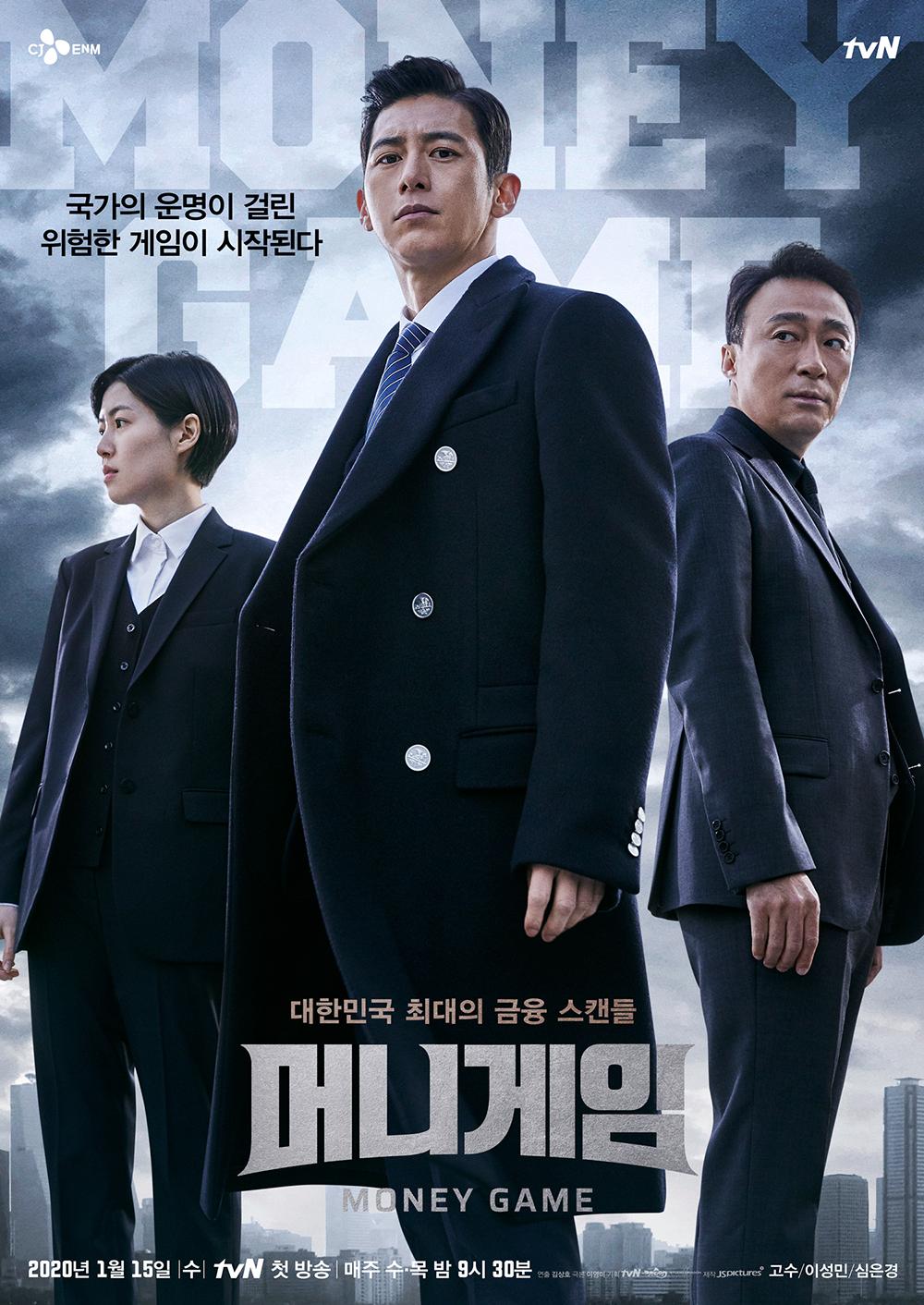 <머니게임> main poster