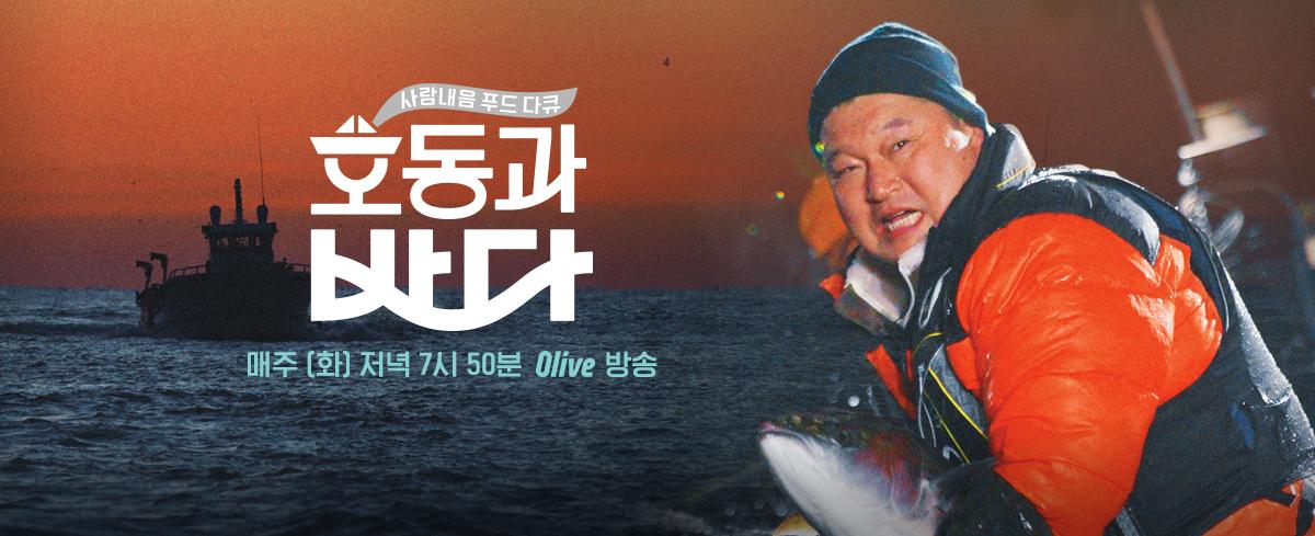 입에서 입으로 전해지는 바다마을 음식 이야기! 대한민국 겨울바다의 食문화를 소개한다!