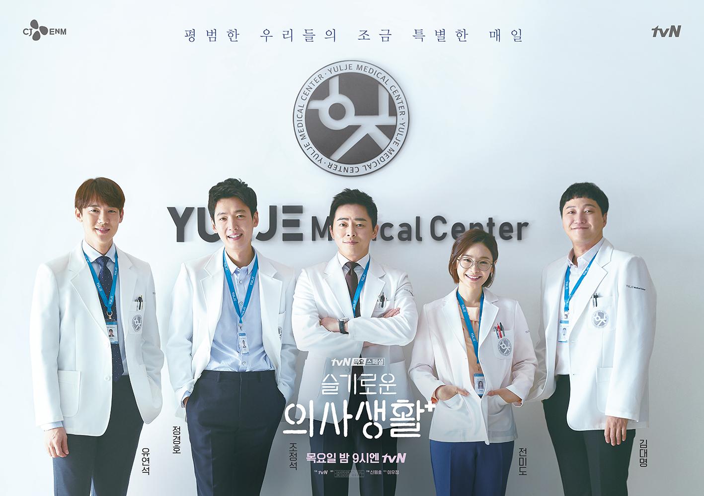 [슬기로운 의사생활] 12화 율제병원 홍보사진 포스터