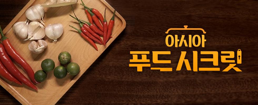 아시아 푸드 시크릿 | 1/24(금) ~ 1/27(월) 낮 1시, 2시 방송 세계인의 사랑을 받는 아시아 음식, 그 맛 뒤에 숨겨진 비밀