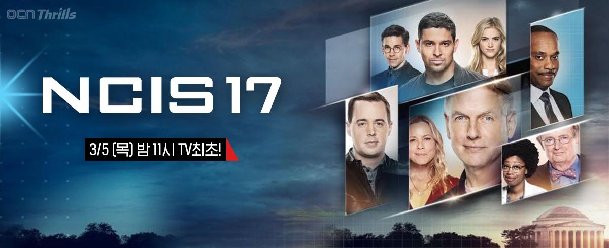 NCIS 17 | 3월 5일 (목) 밤 11시 TV최초! 반가운 얼굴과 함께 돌아온 전설적인 수사 시리즈 <NCIS 17>
