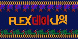 FLEX데이&나잇