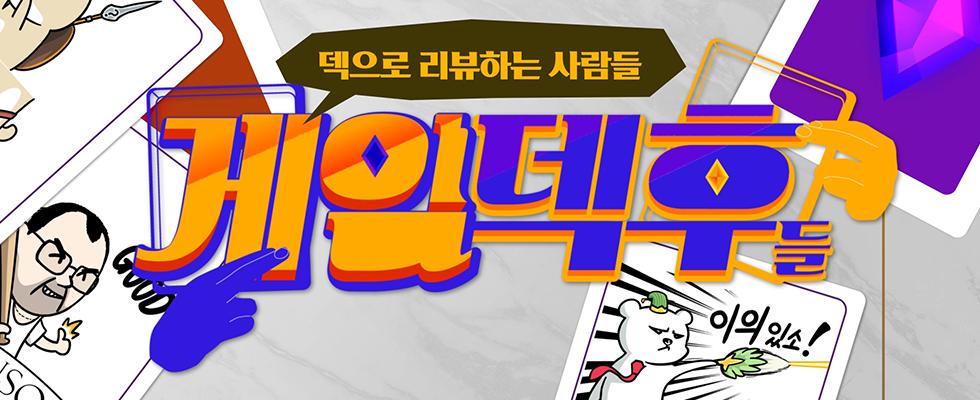 매주 (월) 밤 10시 44층 지하던전 유튜브 공개 [click]