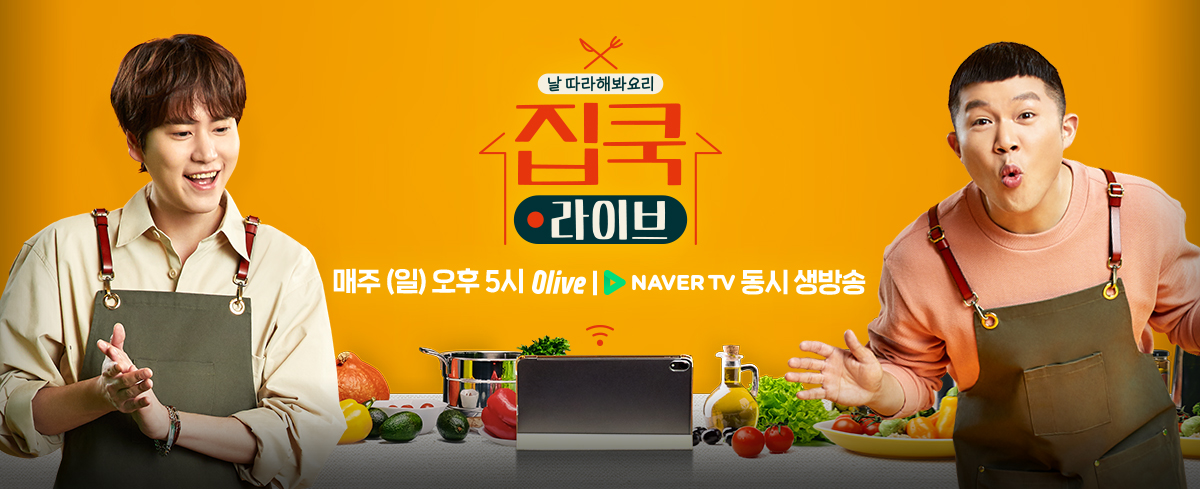 대한민국 최정상 셰프들과 라이브로 펼쳐지는 쿠킹 클래스~! 여러분의 주말저녁이 실시간으로 맛있어 집니다!