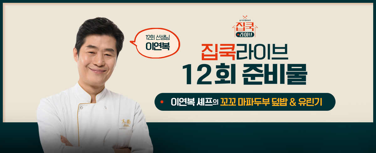 ☆★궁금하다면 Click!★☆ 집쿡라이브 셰프님의 요리 재료가 궁금하다면?!