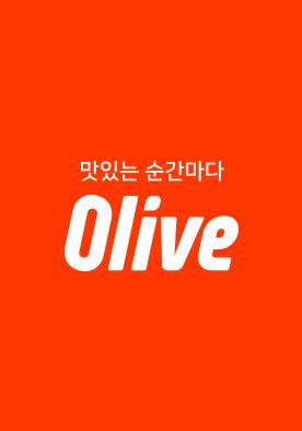 맛있는 순간마다, Olive