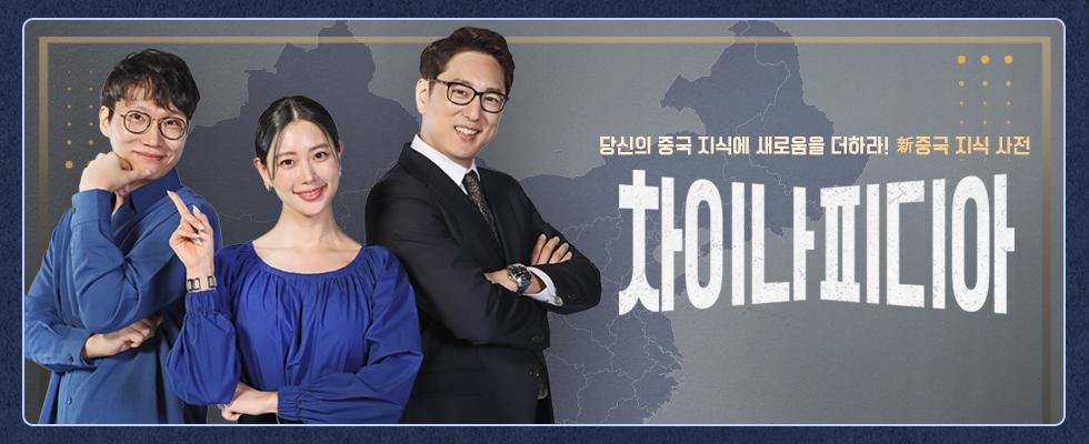 차이나피디아 | 매주 일요일 밤 11시 본방송 당신의 중국 지식에 새로움을 더하라!