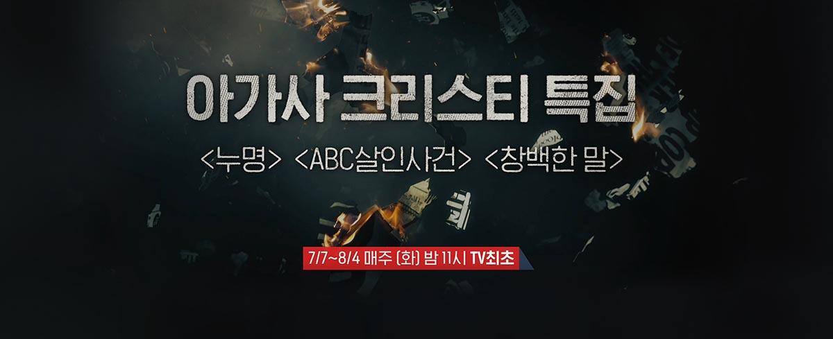 7/7 ~ 8/4 매주 (화) 밤 11시 TV최초 추리 소설의 여왕 아가사 크리스티 원작! 그녀의 걸작들이 드라마로 재탄생 한다!
