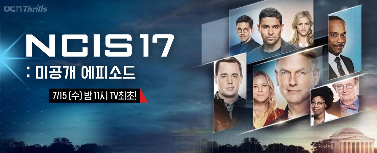 7/15(수) 밤 11시 TV최초! 17년을 이어온 레전드 수사 시리즈 <NCIS 17: 미공개 에피소드>