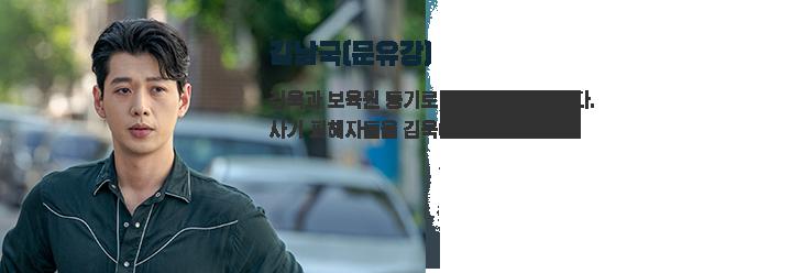 김남국(문유걍) / 김욱과 보육원 동기로 전당포를 운영한다. 사기 피해자들을 김욱에게 소개해준다.