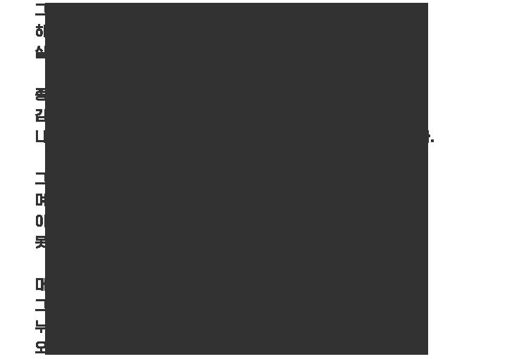 주민자치센터 9급 공무원이지만 실상은 김욱의 '정의로운 사기 행각'을 돕는 화이트 해커다. 종아가 걱정하는 건 얼마전 사라졌다가 불쑥 다시 나타난 김욱 뿐. 종아는 김욱 편에 선다
