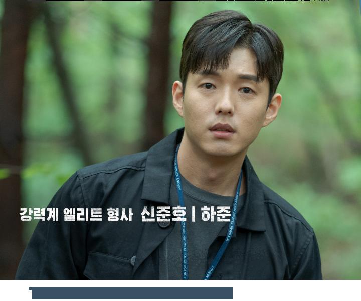 """강력계 엘리트 형사 신준호(하준) """"그 여자 찾지 못하면, 내 인생도 끝이야"""""""