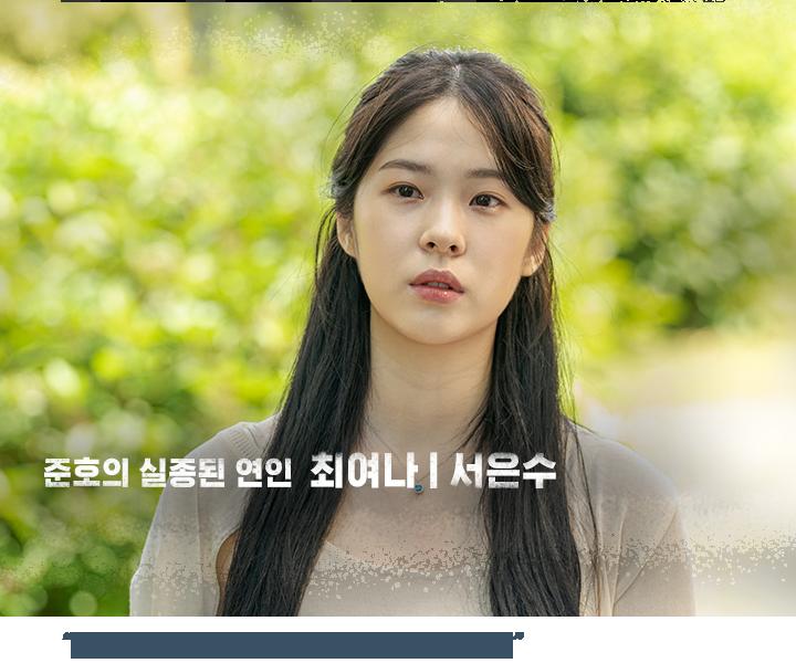 """준호의 실종된 연인, 최여나(서은수) """"진짜 내가 안 보여? 정말... 다 끝난 거야?"""""""