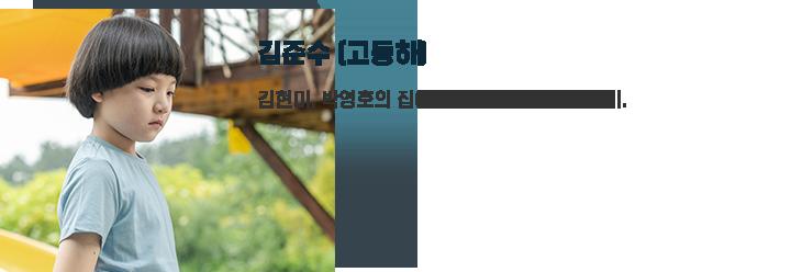 김준수(고동하) / 김현미, 박영호의 집에 살고 있는 8세 남자아이