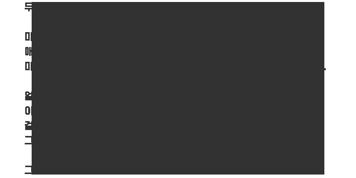 두온마을과 바깥 세상을 잇는 연결고리 역할. 산에서 김욱을 발견하고 깊은 상처가 있음을 알아본 그는 김욱과 사기꾼 콤비가 된다.