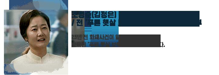 조명순(김정은) / 25년 전 화재사건이 일어났을 때, 보육원 '푸른 햇살 보육원'의 부원장이었다.